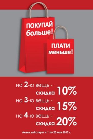 Как сделать акцию на товар в интернет магазине создание web-страниц и web-сайтов компакт-дис