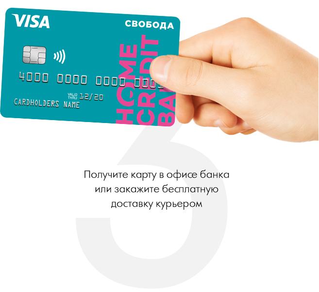 хоум кредит вакансии екатеринбург как взять кредит в почта банке наличными чтобы одобрили 200000