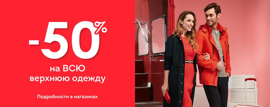 92c04de067b71 Скидка 50% на верхнюю одежду из коллекции Весна - Новости Baon.ru