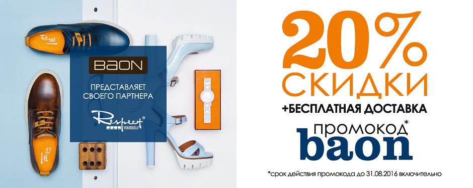 50900f749f7 Секретный промокод в RESPECT - Новости Baon.ru
