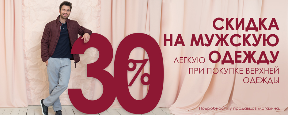 bfb394c76e66a5a Скидка 30% на легкую мужскую одежду при покупке верхней одежды ...